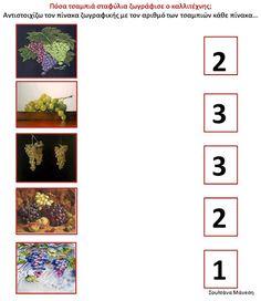 Δραστηριότητες, παιδαγωγικό και εποπτικό υλικό για το Νηπιαγωγείο & το Δημοτικό: Φύλλο Εργασίας για το Σταφύλι Gallery Wall, Frame, Crafts, Home Decor, Wine, Picture Frame, Manualidades, Decoration Home, Room Decor