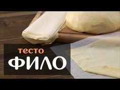 Тесто фило рецепт с фото, как приготовить в домашних условиях на Webspoon.ru