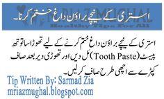 How To Clean Iron Bottom Stain Tip In Urdu Hindi ~ Muhammad Riaz Mughal