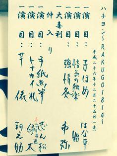 12/25(木)開演19:30/西新宿ぶら〜り寄席ハチヨン 御開き。楽しませて頂きました。感謝 by@taka2taka2taka2