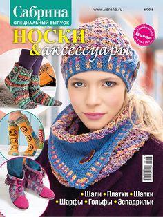 Журнал по вязанию Сабрина. Спецвыпуск №6/2016 на Verena.ru