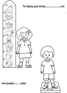 mikapanteleon-PawakomastoNhpiagwgeio: Το σώμα μου ...συνέχεια All About Me Activities, Activities For Kids, Tooth Fairy, Human Body, Preschool, Geek Stuff, Classroom, How To Plan, Feelings