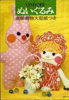 希少)雄鶏社 ぬいぐるみ 全部実物大型紙 米山京子他 昭和レトロ_画像1