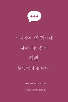 타이포터치 - 당신이 만드는 명언, 아포리즘 | 명언/대사/가사 Wise Quotes, Famous Quotes, Korean Alphabet, Calligraphy Text, Good News, Sentences, Quotations, Typography, Romance