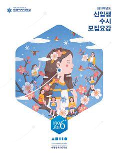 Art And Illustration, People Illustration, Illustrations And Posters, Graphic Design Illustration, Graphic Design Typography, Graphic Design Art, Korean Painting, Artist Wall, Mural Art