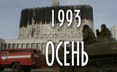 Octubre 1993, el vaticinio de Moscú