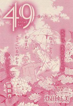 『49 -僕のたった一つ-』登田好美