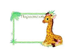 Ομάδες Εργασίας: Ζωάκια της Ζούγκλας Safari, Kindergarten, Classroom, Christmas Ornaments, Holiday Decor, Blog, Education, Schools, Giraffes