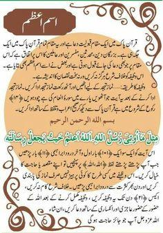 Islamic Phrases, Islamic Dua, Islamic Messages, Hadith Quotes, Ali Quotes, Quran Quotes, Islamic Love Quotes, Islamic Inspirational Quotes, Religious Quotes