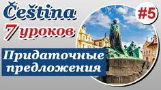 Урок 5. Чешский язык за 7 уроков для начинающих. Придаточные предложения... Czech Republic, My Love, Bohemia