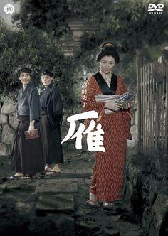 Amazon.co.jp: 雁 (1953) [DVD]: 高峰秀子, 田中栄三, 小田切みき, 浜路真千子, 東野英治郎, 豊田四郎: DVD