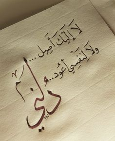 Short Quotes Love, True Love Quotes, Arabic Love Quotes, Islamic Inspirational Quotes, Poet Quotes, Wisdom Quotes, Words Quotes, Qoutes, Romantic Words