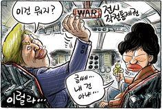 11월 11일 한겨레 그림판 : 한겨레그림판 : 만화 : 뉴스 : 한겨레