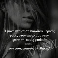 Feeling Loved Quotes, Love Quotes, Greek Quotes, Wise Words, How Are You Feeling, Common Sense, Feelings, Narcissist, Irene