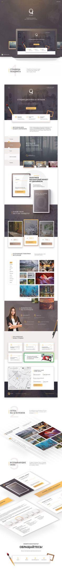 QStudio, Сайт © Андрей Бачинский