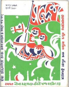 Sandesh, cover art, by Satyajit Ray  https://banglasweets.wordpress.com/2012/05/03/visual-style-references/