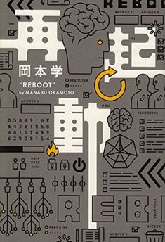 再起動 Japan Graphic Design, Japanese Poster Design, Graphic Design Layouts, Graphic Design Posters, Graphic Design Typography, Graphic Design Inspiration, Layout Design, Dm Poster, Poster Fonts