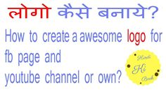 how to create a logo to simple way hindi