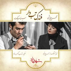 'Fandake Tabdar (Shahrzad)' by Mohsen Chavoshi & Sina Sarlak on Radio Javan, your number one source for Persian music and entertainment!