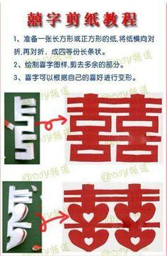 囍字剪纸教程_来自小红花的图片分享-堆糖网