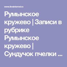 Румынское кружево | Записи в рубрике Румынское кружево | Сундучок пчелки : LiveInternet - Российский Сервис Онлайн-Дневников