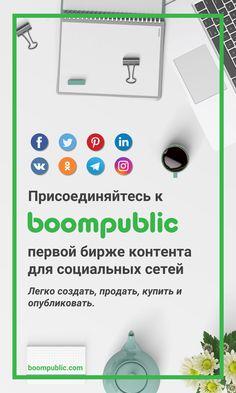 Boompublic - Вы просто постите в соцсетях, а я продаю свои посты на Boompublic - первой бирже контента для социальных сетей! Попробуйте и вы! https://next.boompublic.com/feel-good-inc/invite