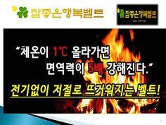 CMS 자동이체 010-7696-1202: 참좋은행복벨트 체온이 1도 올라가면 면역력이 5배 강해진다