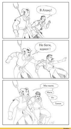 косситы,Инквизитор (DA),DA персонажи,Dragon Age,фэндомы,Дориан павус,DAI,DA комиксы