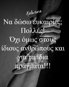 Feeling Loved Quotes, Soul Quotes, Greek Quotes, Movie Quotes, Picture Quotes, Let It Be, Thoughts, Feelings, Sayings