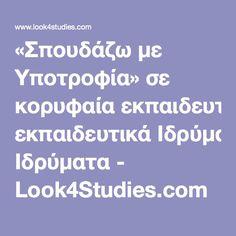 «Σπουδάζω με Υποτροφία» σε κορυφαία εκπαιδευτικά Ιδρύματα - Look4Studies.com