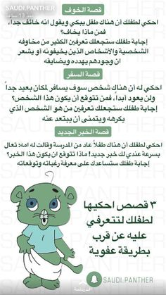 gorygul - 0 results for kids Teaching Kids, Kids Learning, Life Skills Activities, Book Qoutes, Quotes, Vie Motivation, Learning Websites, Kids Behavior, Learning Arabic