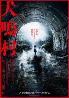 犬鳴村 - Google 検索 Movies 2014, Home Movies, All Movies, Drama Movies, Movies To Watch, Movies Online, Yamagata, Saitama, Streaming Vf