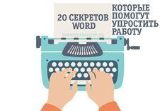 20 секретных функций microsoft word, о которых вы не знали! 0