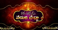 Zee Telugu is all set to venture into a new homegrown format of a reality show with Raa Randoi Veduka Cheddham from 30 October at 12 noon every Monday to Friday. Plot/Concept Wiki  The show celebrates the union of a couple which will compete with the grandeur and elaborate arrangements matching a big fat Indian wedding. With the show the channel aims to give couples a lifetime of memories.  Raa Randoi Veduka Cheddham' Show on Zee Telugu Wiki PromoTitle SongTiming  The show has shortlisted…