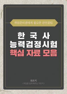 Funny Pictures, Calm, History, Books, Life, Honey, Korean, Studio, Fanny Pics