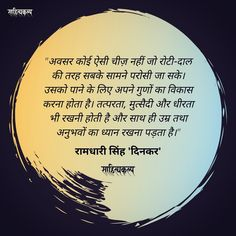 #hindisahitya #hindiliterature #hindikavita #hindikavitayen #hindipanktiyan #hindipoem #hindipoemwriting #hindipoetry #poetryreading #readingpoem #literatureofindia #writerofindia #indianpoetry #ramdharisinghdinkar #bookspoem #booksworthreading #readpoetryprompts #instapoetrygram #instapoems #poemsdaily #lovepoetry #opportunity #perfect #situation #opportunityknocks Indian Literature, Poetry Prompts, Opportunity Knocks, Poems, Writing, Reading, Quotes, Quotations, Poetry