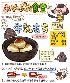 あやぶた食堂 - ayabubububububu ページ! Japanese Sweets, Japanese Dishes, Japanese Cuisine, Japanese Food, Sweets Recipes, Easy Desserts, Bread Recipes, Cooking Recipes, Food Drawing