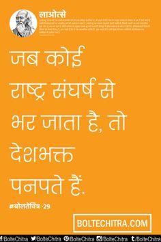 Lao Tzu Quotes in Hindi English  Hindi Phonetic      Part 29