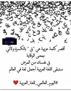 Pin By Semsem Batat On الشعر والأدب Unique Quote Tattoos Learn Arabic Language Learning Arabic
