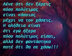 ΕΤΣΙ ΕΙΝΑΙ.... Greek Quotes, So True, Wise Words, Life Quotes, Inspirational Quotes, Memories, Feelings, Quotes, Quote Life