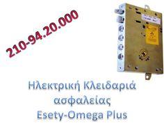 Κλειδαριές Ασφαλείας - Επισκευές Ρολών     210-94.20.000: Ηλεκτρική κλειδαριά Omega-Τιμή 295,00 ευρώ