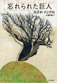 忘れられた巨人   カズオ イシグロ, Kazuo Ishiguro, 土屋 政雄  本   通販   Amazon