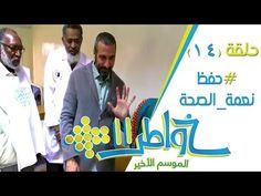 Fraja tv: Khawater saison 11 ep 14 | Khawatir 11 episode 14 | خواطر 11 الحلقة - 14