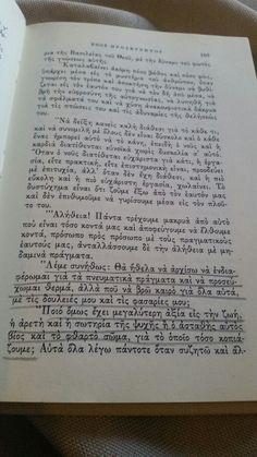 Οι περιπέτειες ενός προσκυνητού.(Βραβείο Ακαδημίας Αθηνών)