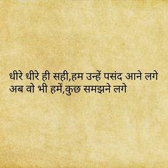 Bhut purani ho gyi ye baatein ab to Hindi Quotes, Quotations, Qoutes, Crush Quotes, Love Quotes, New Whatsapp Status, Heart Touching Shayari, Ppr, Beautiful Lines