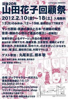 「山田花子回顧祭」@ブックギャラリー ポポタム   2/10(金) 〜 18(土)