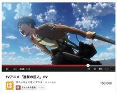 """The """"three-dimensional maneuver and"""" uplifting published first in PV """"giant march"""" anime """"This is amazing!"""""""