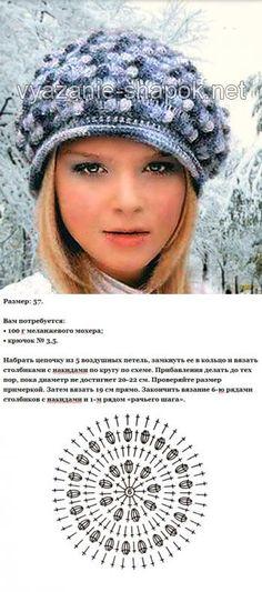 Зимний берет крючком с описанием   ВЯЗАНИЕ ШАПОК: женские шапки спицами и крючком, мужские и детские шапки, вязаные сумки