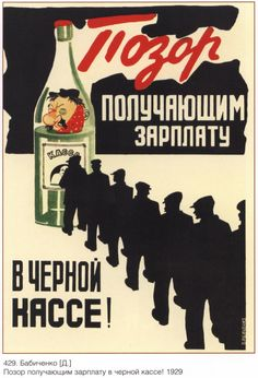 Sowjetische ANTI-Alkohol-Poster. Sowjetische Propaganda, sowjetischen Kunst, Kommunist, 1929, #237