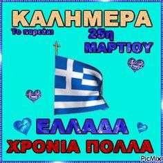 Greece, Happy, Eggs, Greek Sayings, Greece Country, Ser Feliz, Egg, Egg As Food, Being Happy
